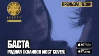 Баста   Родная Калинов Мост Cover 2016