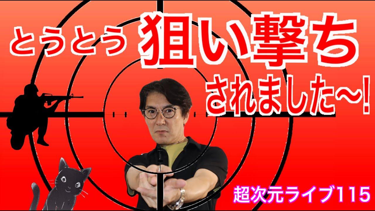 超次元ライブ115【とうとう狙い撃ちされました~!】