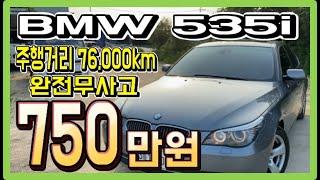 중고차 추천 BMW 535i 750만원 중고차 판매중 …