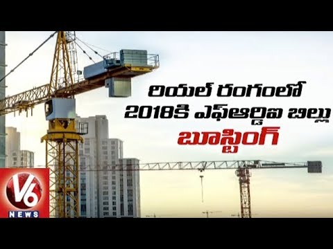 2018 Will Be Very Profitable For Real Estate Sector, Says Experts | Hyderabad | V6 News