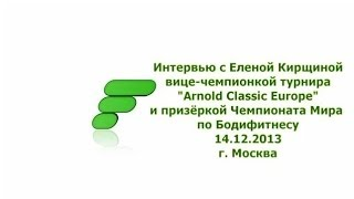 Интервью Елены Кирщиной