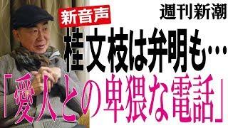 【詳細】桂文枝は弁明も… 「愛人との卑猥な電話」新音声を公開 https://...