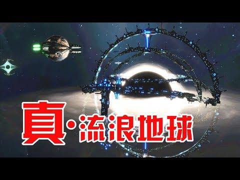 阿姆西解說《群星Stellaris第六季》03丨真正的流浪地球!將整個星球改造為飛船開走!