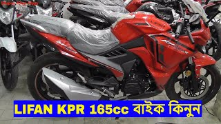 Lifan KPR 165R Review Bangla In BD / Shapon Khan Vlogs