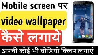 अपनी कोई भी वीडियो मोबाइल स्क्रीन पर कैसे लगाये video wallpaper on mobile screen