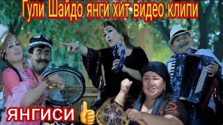 """ГУЛИ ШАЙДОДАН ЯНГИ КЛИП """"ДОРОНГИ"""" ХАММА ШОКДА"""