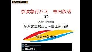 京浜急行バス 文6系統 六浦回り白山道循環線 車内放送
