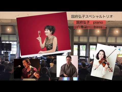 Old Swing Woman  〜from  Hiroko Kokubu's 24th Album 「Piano Party」ジャズ婆ちゃん 国府弘子24thアルバム「ピアノ・パーティ」より