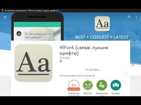 Как установить свой шрифт на андроид