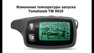Изменение температуры запуска Tomahawk TW-9010
