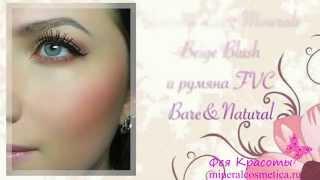 Минеральные румяна Beige Blush от Lucy Minerals