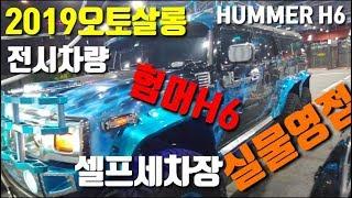 2019 오토살롱 / 험머에이치식스 / HUMMER H…