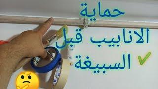 طريقة حِماية أنابِيب التَرصيص قبل طلاء الجدران