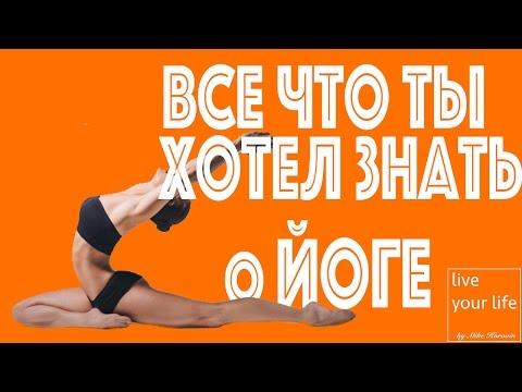 Как начать заниматься йогой? Что такое йога? Почему она так полезна?