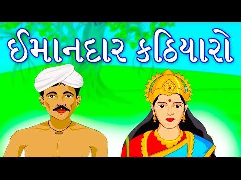 Gujarati Story For Children  Gujarati Varta  Bal Varta  Story In Gujarati
