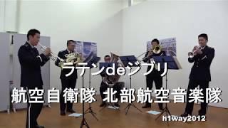 「ラテンdeジブリ」航空自衛隊 北部航空音楽隊 金管アンサンブル編成