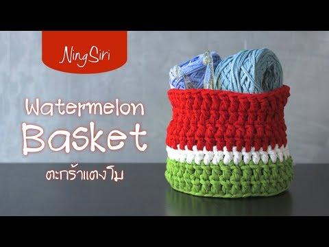 ถักโครเชต์ตะกร้าแตงโม Vintage T-Shirt Yarn ไหมผ้ายืดแบบง่ายๆ ละเอียดทุกขั้นตอน