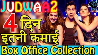 """गजब ! भाईसाब  """"judwaa2"""" 4th day collection ऐसा,totall  4th day box office collection of judwaa2 