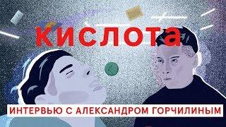 "Режиссер ""Кислоты"" Александр Горчилин о Гнойном, Монеточке и Дэвиде Линче"