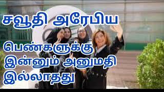 சவூதி அரேபிய பெண்களுக்கான சுதந்திரம் ***