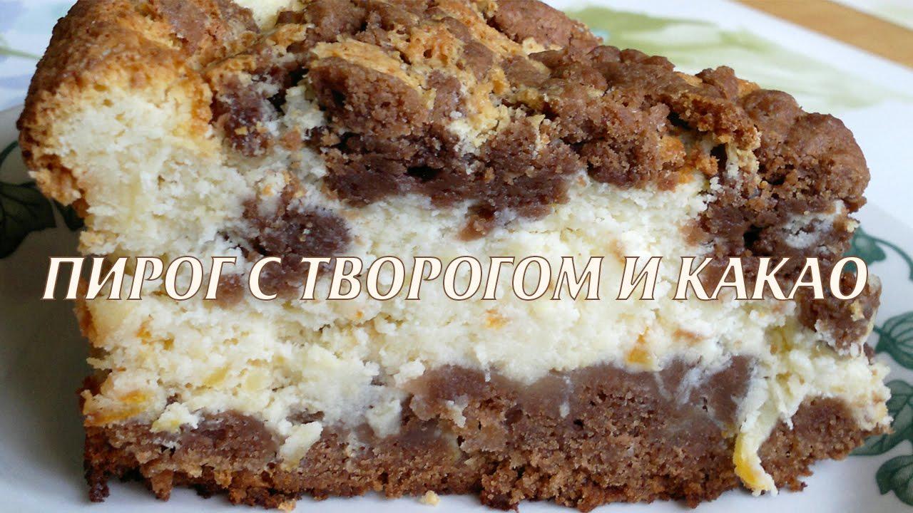 Пирог песочный с какао