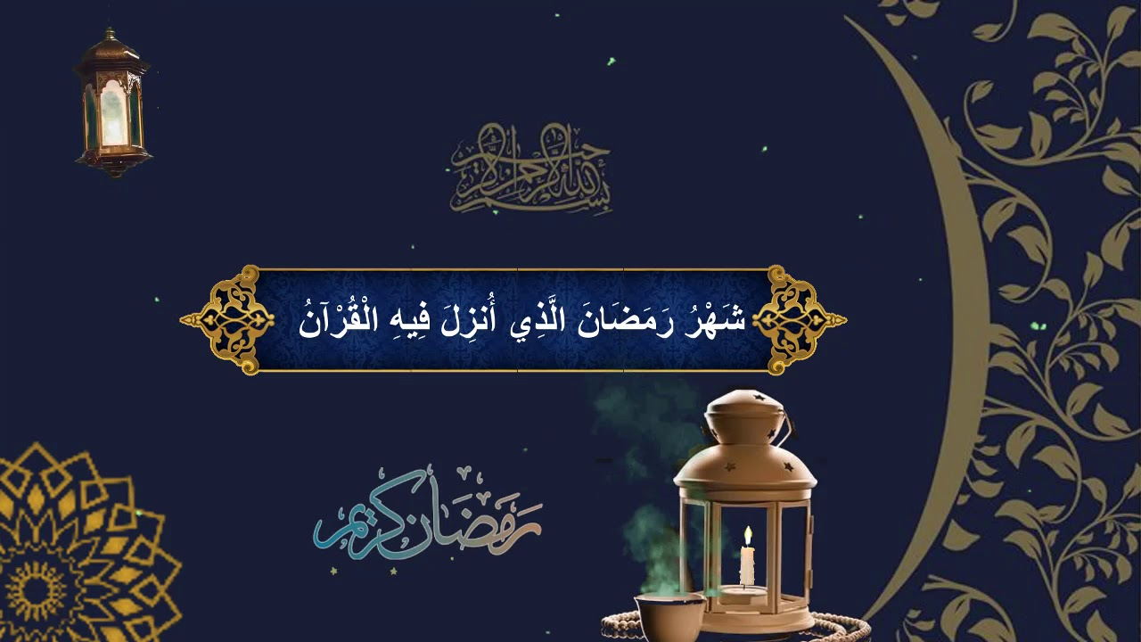 اجمل تهنئة رمضان 2019 باسمك Youtube