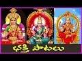 Telugu Top Devotional Songs - Jukebox -Annapurna Devi - Gayatri Devi