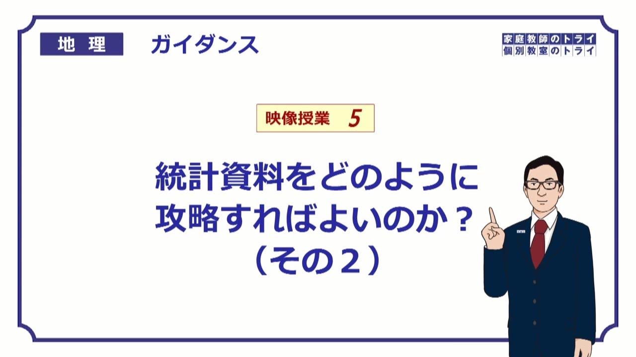 【高校地理】 ガイダンス5 統計資料の読み取り2 (22分) - YouTube