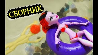 МОНСТРЫ НА КАНИКУЛАХ 👍 Мультик Монстер Хай / Коллекция кукол