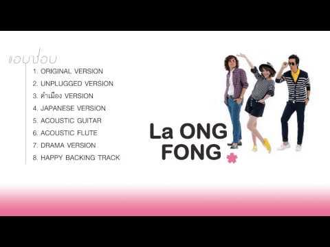 แอบชอบ - ละอองฟอง (all version)