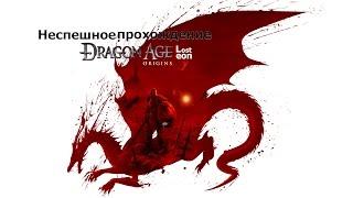Dragon Age Origins #34 Ищем логово Джарвии