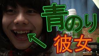 『歯に青のり付いている彼女』←さりげなく教えてあげる7つの方法。 thumbnail