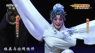 《CCTV空中剧院》 20191204 秦腔《焚香记》 2/2| CCTV戏曲