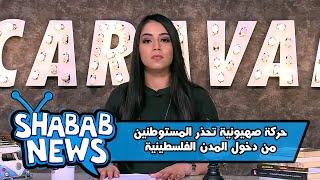 رفع الحد الأدنى للأجور وحركة صهيونية تحذر المستوطنين من دخول المدن الفلسطينية - شباب نيوز - كرفان