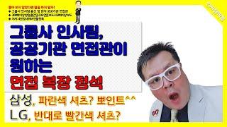 그룹사 인사팀, 공공기관 면접관이 원하는 면접 복장 정…
