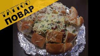 Запеченый хлеб с сыром и чесноком