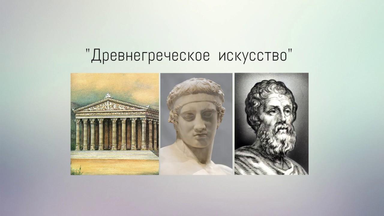 5 класс «Древнегреческое искусство»