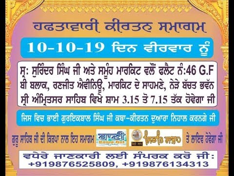 Live-Now-Gurmat-Samagam-From-Ranjeet-Avenue-Amritsar-Punjab-10-Oct-2019-Baani-Net-2019