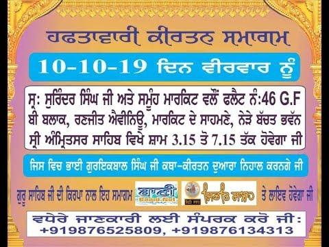 Live-Now-Gurmat-Samagam-From-Ranjeet-Avenue-Amritsar-Punjab-10-Oct-2019-Baani-Net-2019
