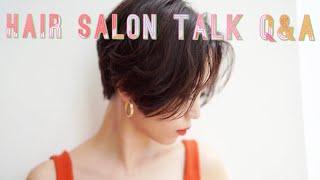 【トレンドやパーソナルカラーについて メイクのポイント】美容師さんに気になること色々聞いてみた!【老けないショートにするには?】HAIR SALON TALK Q&A thumbnail