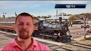 ПДД 2018 Остановка и стоянка