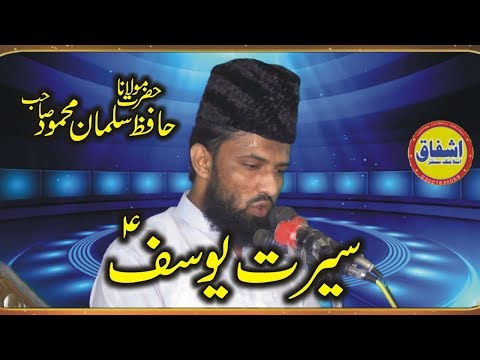 Hafiz Salman Mehmood 2019 Waqia Yousaf AS Ishfaq Islamic Sahiwal