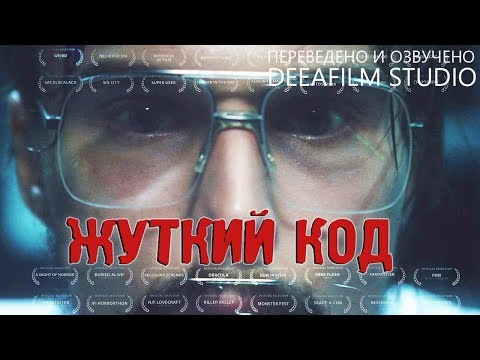Короткометражка «Жуткий код» | Озвучка DeeaFilm