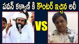 Actor Ali Strong Counter On Pawan Kalyan | Pawan Kalyan Vs Ali | ZUP TV