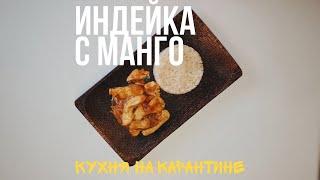 Кухня на самоизоляции   Индейка с манго   Рецепты   КАРАНТИН L!VE