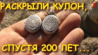РАСКРЫЛИ СЕРЕБРЯНЫЙ КУЛОН, СПУСТЯ 200 ЛЕТ...