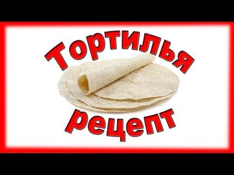 Тортилья мексиканские лепешки рецепт