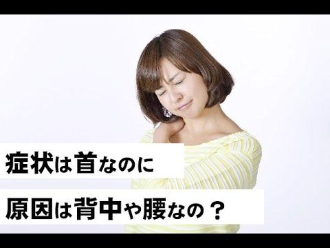 症状は首なのに原因は背中や腰なの?