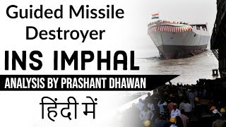 INS Imphal Guided Missile Destroyer भारतीय नौसेना ने लॉन्च किया INS Imphal Current Affairs 2019