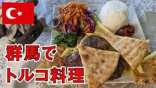 【食レポ】世界三大料理、トルコ料理のキョフテを日本でいただきます!(群馬県の大泉町)